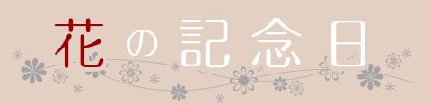 寄せ植え工房「花の記念日」